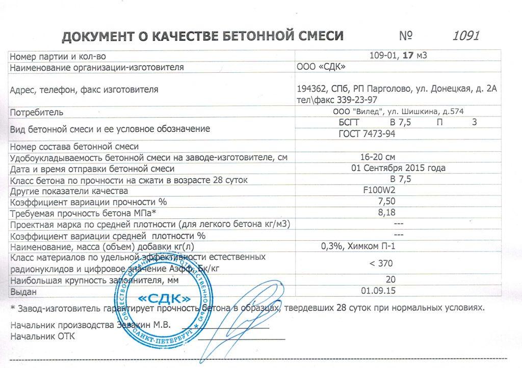 Номер номинального состава бетонной смеси в30 заказ бетона москва цена