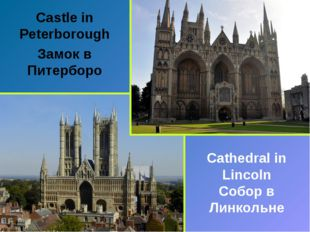 Cathedral in Lincoln Собор в Линкольне Castle in Peterborough Замок в Питерборо