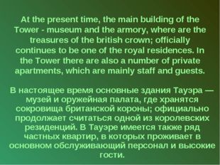At the present time, the main building of the Tower - museum and the armory,