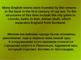 Many English towns were founded by the romans in the back in the first centur